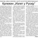 DNEVNIK - Predstava Jovana Ćirilova u CZKD