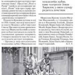 "POLITIKA - ""Izlet u Rusiju"" u CZKD"