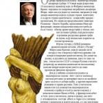 NIN: Drvo, Jovan Ćirilov