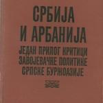 srbija i arbanija(2)